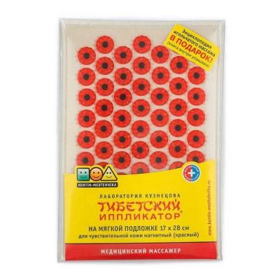 Аппликатор Кузнецова магнитный красный, чувствительная кожа