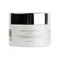 Омолаживающая маска для век «Секрет арганы» Beauty Style, 50 мл.
